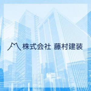 株式会社 藤村建装
