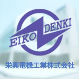 栄興電機工業株式会社