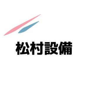 株式会社松村設備