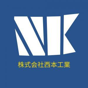 株式会社 西本工業