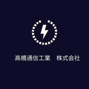 髙橋通信工業 株式会社