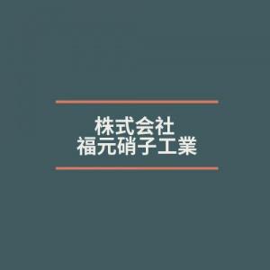 株式会社 福元硝子工業