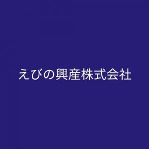 えびの興産株式会社