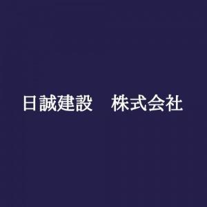 日誠建設 株式会社