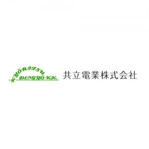 共立電業株式会社