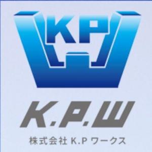 株式会社K.Pワークス