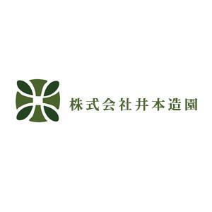 株式会社井本造園