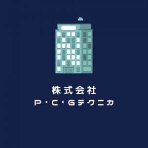 株式会社P・C・Gテクニカ