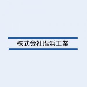 株式会社塩浜工業名古屋支店