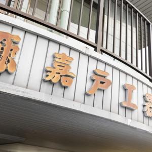 株式会社嘉戸工務店