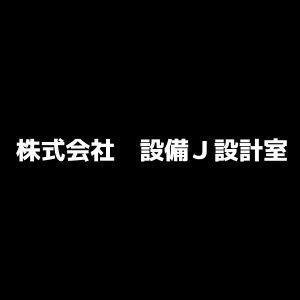 株式会社 設備J設計室