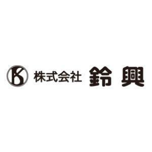 株式会社鈴興