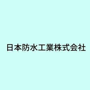 日本防水工業株式会社