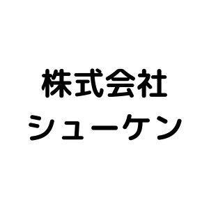 株式会社 シューケン
