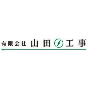 有限会社山田工事